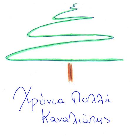 kanaliotis-xronia-polla1