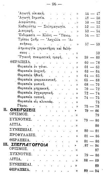 periexomena2