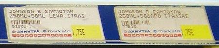 johnsonsitalian1